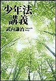 少年法講義 (法セミLAW CLASSシリーズ)
