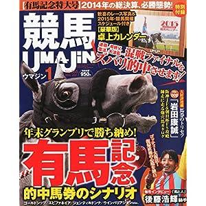 UMAJIN 2015年 1月号 [雑誌]