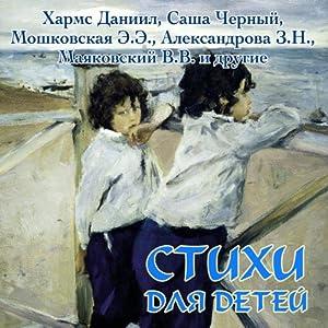Stihi. Harms Daniil, Sasha Chernyj, Moshkovskaja Je. Je., Aleksandrova Z. N., Majakovskij V. V. i dr. Audiobook