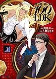 奇少物件100LDK(1) (エッジスタコミックス)