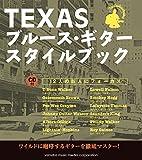 TEXAS ブルース・ギター・スタイルブック  【CD付】
