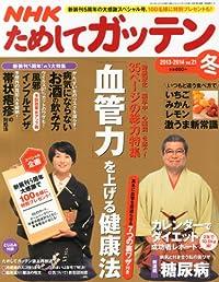 NHK ためしてガッテン 2014年 02月号 [雑誌]