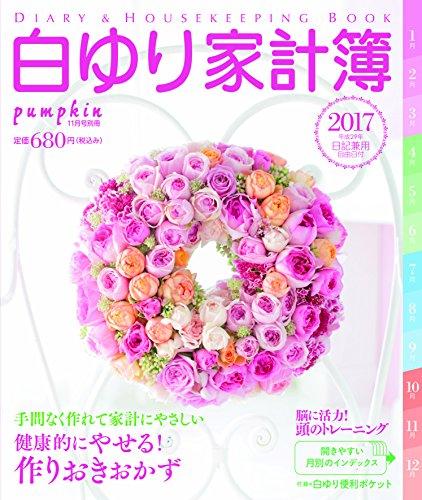 白ゆり家計簿2017    月刊パンプキン11月号別冊