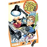 Hetappi manga Institute R (Jump Comics) (2011) ISBN: 408874859X [Japanese Import]