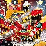 獣電戦隊キョウリュウジャー オリジナルサウンドトラック 聴いておどろけ! ブレイブサウンズ4&5 ギガントアルバム
