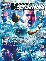 月刊WORLD SOCCER KING(ワールドサッカーキング) 2015年 10 月号 [雑誌]