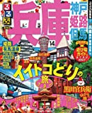 るるぶ兵庫 神戸 姫路 但馬'14 (国内シリーズ)