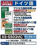 カシオ 電子辞書 エクスワード 追加コンテンツ ドイツ語 データカード版 XS-SS03MC