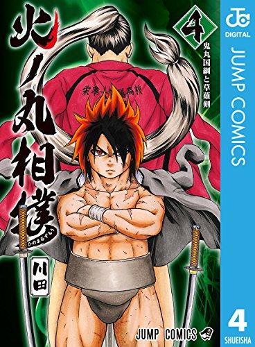 火ノ丸相撲 4 (ジャンプコミックスDIGITAL)