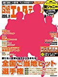 日経エンタテインメント! 2015年11月号【雑誌】