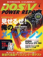 DOS/V POWER REPORT (ドスブイパワーレポート) 2015年4月号 [雑誌]
