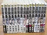 自殺島 コミック 1-15巻セット (ジェッツコミックス)
