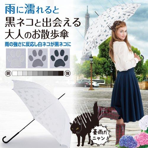 黒ネコのお散歩傘