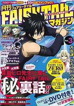 月刊FAIRY TAILマガジン 3 ([特装版コミック])