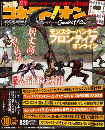月刊ファミ通コネクト!オン 2012年 10月号 [雑誌]
