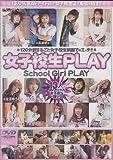 ゾーンワークス/女子校生PLAY [DVD]