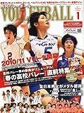 VOLLEYBALL (バレーボール) 2011年 01月号 [雑誌]