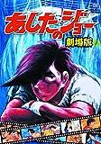 あしたのジョー 劇場版[DVD]