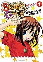 Stage Girls (1) (ガンボコミックス)