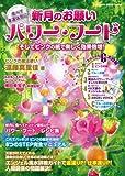 食べて幸運体質に! 新月のお願いパワー・フード そしてピンクの紙で楽しく効果倍増! (シンコー・ミュージックMOOK)