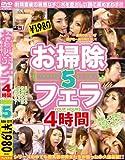 お掃除フェラ4時間 5[DVD]