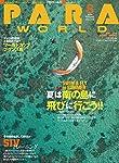 PARA WORLD (パラ ワールド) 2014年8月号