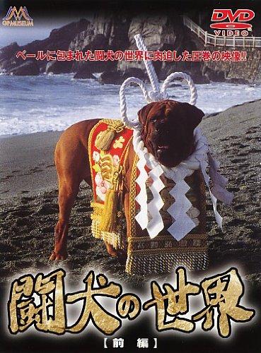 闘犬の世界 前編 [DVD]