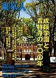 東京人増刊 成蹊学園と吉祥寺の100年 2012年 06月号 [雑誌]