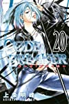 C0DE:BREAKER(20) (講談社コミックス)