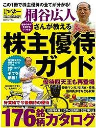 桐谷広人さんが教える株主優待ガイド (日経ホームマガジン 日経マネー)