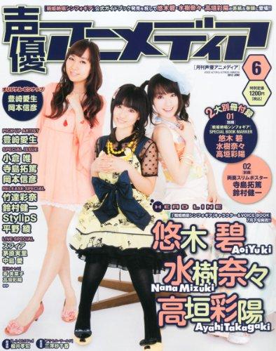 声優アニメディア 2012年 06月号 [雑誌]