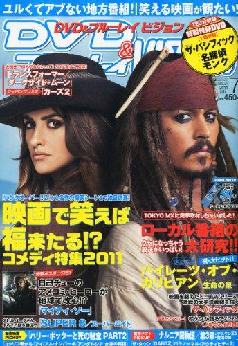 DVD&ブルーレイ VISION (ヴィジョン) 2011年 07月号 [雑誌]