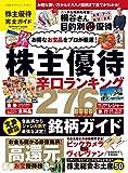 【完全ガイドシリーズ101】 株主優待完全ガイド (100%ムックシリーズ)