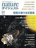 nature (ネイチャー) ダイジェスト 2012年 04月号 [雑誌]