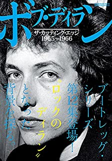 DIG THE DIG Special Edition ボブ・ディラン ザ・カッティング・エッジ1965-1966 (シンコー・ミュージックMOOK)