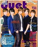 Duet (デュエット) 2013年 11月号 [雑誌]