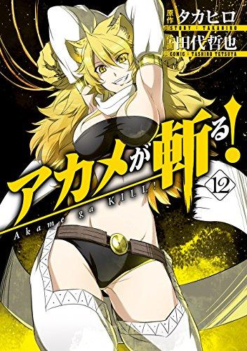 アカメが斬る! 12巻 (デジタル版ガンガンコミックスJOKER)