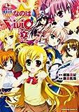 魔法少女リリカルなのはViVid (7) (カドカワコミックス・エース)