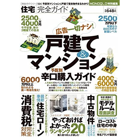 【完全ガイドシリーズ024】住宅完全ガイド (100%ムックシリーズ)