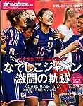 FIFA Women's World Cup CANADA なでしこ激闘号 2015年 8/26 号 [雑誌]: サッカーダイジェスト 増刊
