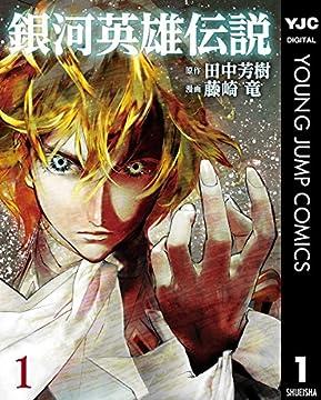 銀河英雄伝説 1 (ヤングジャンプコミックスDIGITAL)
