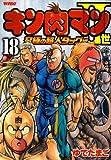キン肉マン2世 究極の超人タッグ編 18巻 6/19発売