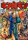 キン肉マン2世 究極の超人タッグ編 第18巻