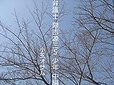 弁護士 隈吉源三5 (中編)