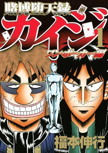 賭博堕天録カイジ ワン・ポーカー編(1) (ヤングマガジンコミックス)