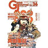 ゲームジャーナル36号 真田軍記~決戦大坂の陣~