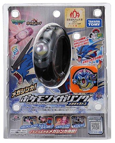 Takara Tomy Pokemon Mega-Ring Mega Gyarados - 1