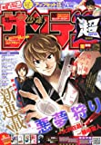 週刊 少年サンデー 超 (スーパー) 2010年 10/25号 [雑誌]