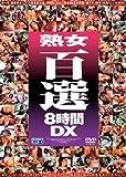 熟女百選8時間DX [DVD]