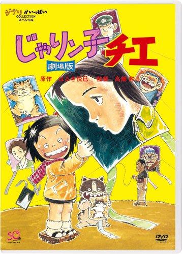 じゃりン子チエ 劇場版 [DVD] -